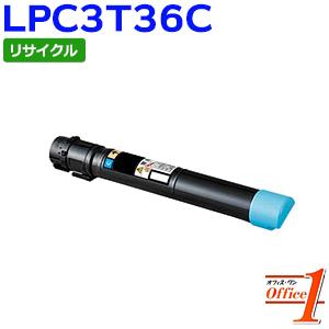 【即納品】エプソン用 LPC3T36C シアン ETカートリッジ リサイクルトナーカートリッジ