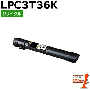 【即納品】エプソン用 LPC3T36K ブラック ETカートリッジ リサイクルトナーカートリッジ 【沖縄・離島 お届け不可】