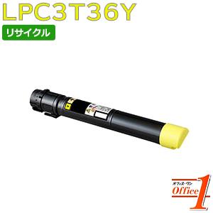 【即納品】エプソン用 LPC3T36Y イエロー ETカートリッジ リサイクルトナーカートリッジ
