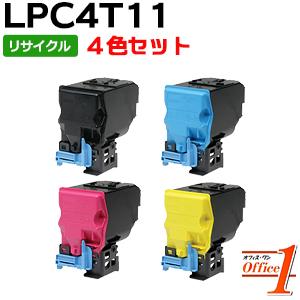【即納品】【4色セット】エプソン用 LPC4T11K LPC4T11C LPC4T11M LPC4T11Y ETカートリッジ リサイクルトナーカートリッジ