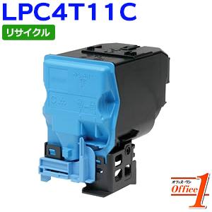 【即納品】エプソン用 LPC4T11C シアン ETカートリッジ リサイクルトナーカートリッジ