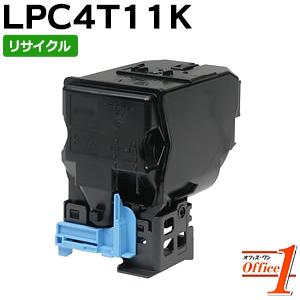【即納品】エプソン用 LPC4T11K ブラック ETカートリッジ リサイクルトナーカートリッジ