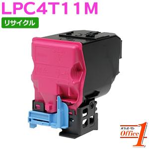 【即納品】エプソン用 LPC4T11M マゼンタ ETカートリッジ リサイクルトナーカートリッジ