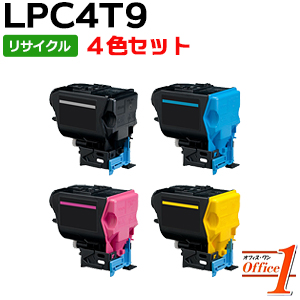 【即納品】【4色セット】エプソン用 LPC4T9K LPC4T9M LPC4T9M LPC4T9Y ETカートリッジ リサイクルトナーカートリッジ
