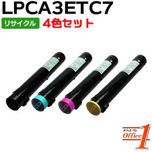 【即納品】【4色セット】エプソン用 LPCA3ETC7K LPCA3ETC7C LPCA3ETC7M LPCA3ETC7Y ETカートリッジ リサイクルトナーカートリッジ