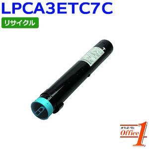 【即納品】エプソン用 LPCA3ETC7C シアン ETカートリッジ (LPCA3ETC6Cの大容量) リサイクルトナーカートリッジ