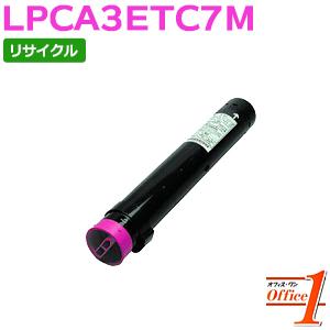 【即納品】エプソン用 LPCA3ETC7M マゼンタ ETカートリッジ (LPCA3ETC6Mの大容量) リサイクルトナーカートリッジ
