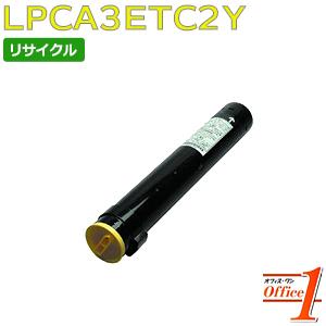 【即納品】エプソン用 LPCA3ETC7Y イエロー ETカートリッジ (LPCA3ETC6Yの大容量) リサイクルトナーカートリッジ