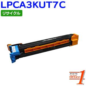 【現物再生品】エプソン用 LPCA3KUT7C シアン 感光体ユニット リサイクルドラムカートリッジ