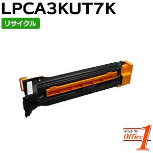 【現物再生品】エプソン用 LPCA3KUT7K ブラック 感光体ユニット リサイクルドラムカートリッジ