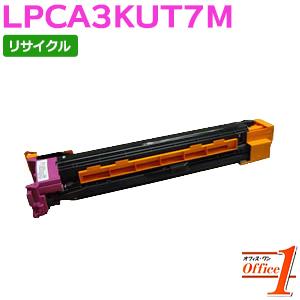 【現物再生品】エプソン用 LPCA3KUT7M マゼンタ 感光体ユニット リサイクルドラムカートリッジ