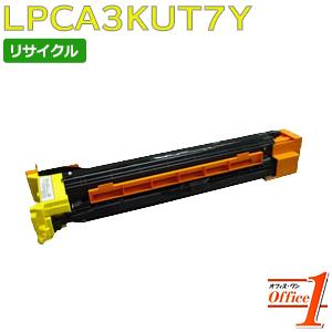【現物再生品】エプソン用 LPCA3KUT7Y イエロー 感光体ユニット リサイクルドラムカートリッジ