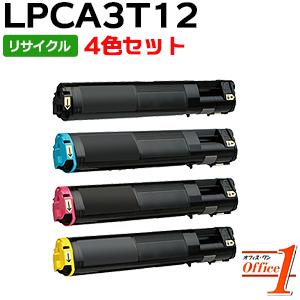 【即納品】【4色セット】エプソン用 LPCA3T12K LPCA3T12C LPCA3T12M LPCA3T12Y ETカートリッジ (LPCA3T11の大容量) リサイクルトナーカートリッジ