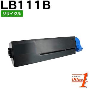 【即納品】フジツウ用 LB111B / LB-111B (LB111Aの大容量) リサイクルトナーカートリッジ