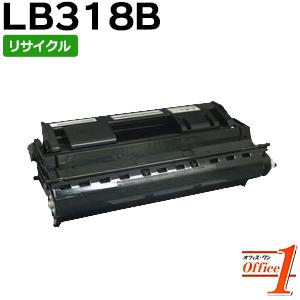 【即納品】フジツウ用 プロセスカートリッジ LB318B / LB-318B (LB318Aの大容量) リサイクルトナーカートリッジ