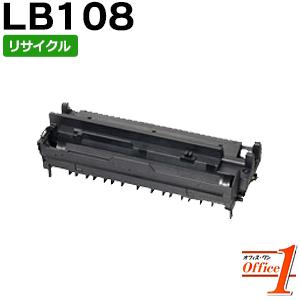 【現物再生品】フジツウ用 ドラムカートリッジ LB108 / LB-108 リサイクルドラムカートリッジ 感光体ユニット
