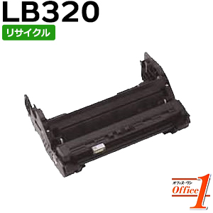 【現物再生品】フジツウ用 LB320 / LB-320 リサイクルドラムカートリッジ
