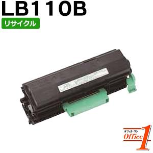 【即納品】フジツウ用 LB110B / LB-110B リサイクルトナーカートリッジ