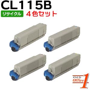 【即納品】【4色セット】フジツウ用 トナーカートリッジCL115B / CL-115B ブラック シアン マゼンタ イエロー (CL115Aの大容量) リサイクルトナーカートリッジ