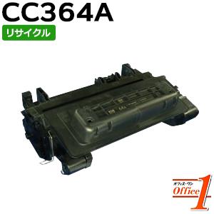 【即納品】ヒューレットパッカード用 CC364A プリントカートリッジ 黒 リサイクルトナーカートリッジ