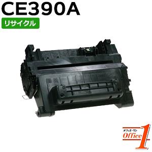 【即納品】ヒューレットパッカード用 CE390A 90A 黒 リサイクルトナーカートリッジ