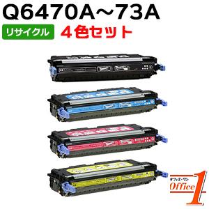 【即納品】【4色セット】ヒューレットパッカード用 Q6470A Q6471A Q6472A Q6473A ブラック シアン マゼンタ イエロー リサイクルトナーカートリッジ