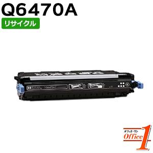【即納品】ヒューレットパッカード用 Q6470A プリントカートリッジ ブラック リサイクルトナーカートリッジ