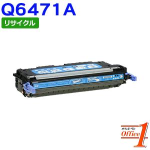 【即納品】ヒューレットパッカード用 Q6471A プリントカートリッジ シアン リサイクルトナーカートリッジ