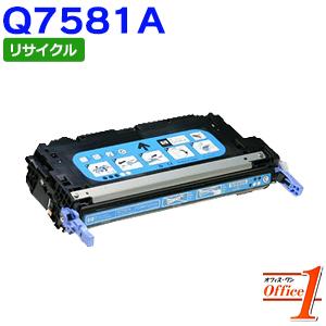 【即納品】ヒューレットパッカード用 Q7581A プリントカートリッジ シアン リサイクルトナーカートリッジ