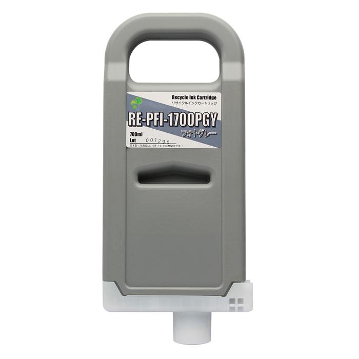 PFI-1700PGY リサイクルインクカートリッジ フォトグレー キヤノン対応 【沖縄・離島 お届け不可】