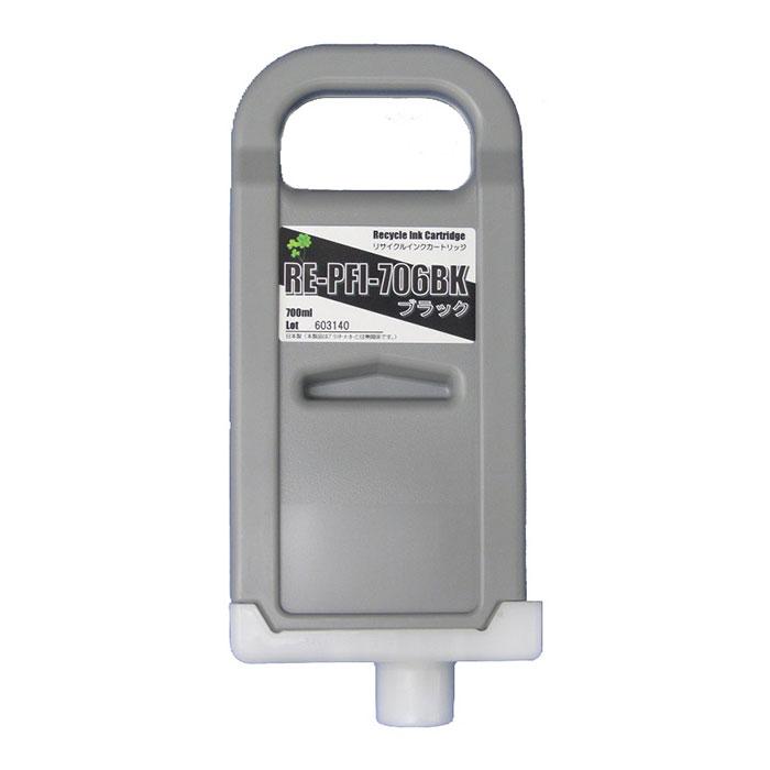 【リサイクルインク】 PFI-706BK ブラック キヤノン対応 再生インク 【沖縄・離島 お届け不可】