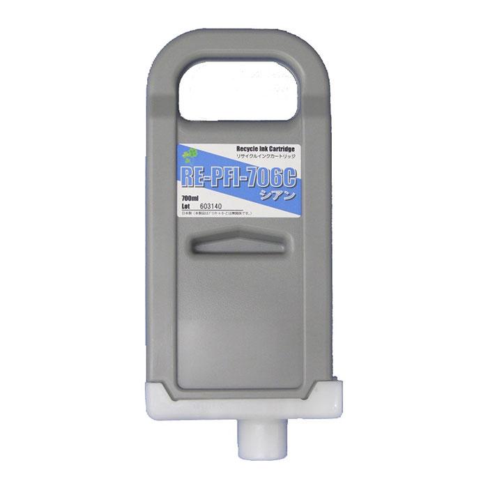 【リサイクルインク】 PFI-706C シアン キヤノン対応 再生インク 【沖縄・離島 お届け不可】