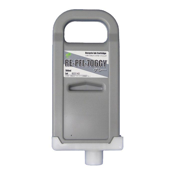 【リサイクルインク】 PFI-706GY グレー キヤノン対応 再生インク