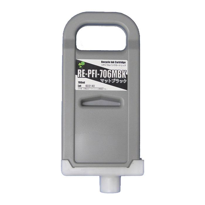 【リサイクルインク】 PFI-706MBK マットブラック キヤノン対応 再生インク 【沖縄・離島 お届け不可】