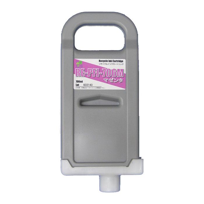 【リサイクルインク】 PFI-706M マゼンタ キヤノン対応 再生インク 【沖縄・離島 お届け不可】