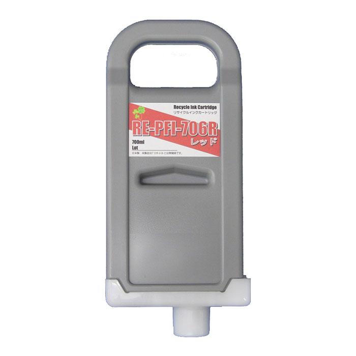 【リサイクルインク】 PFI-706R レッド キヤノン対応 再生インク 【沖縄・離島 お届け不可】