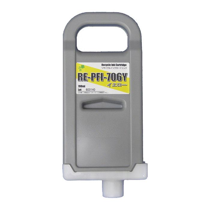 【リサイクルインク】 PFI-706Y イエロー キヤノン対応 再生インク 【沖縄・離島 お届け不可】