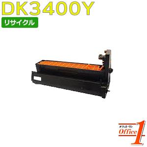 【即納品】ムラテック用 DK3400Y イエロー リサイクルドラムカートリッジ 【沖縄・離島 お届け不可】