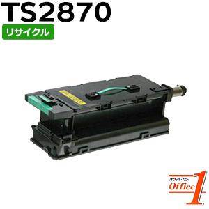 【即納品】ムラテック用 TS2870 リサイクルトナーカートリッジ