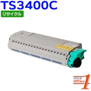 【即納品】ムラテック用 TS3400C シアン 緑レバー用 リサイクルトナーカートリッジ