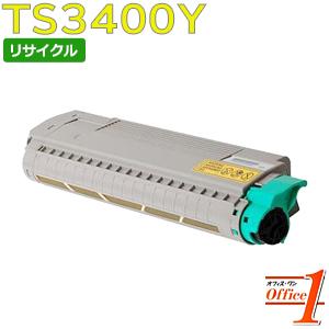 【即納品】ムラテック用 TS3400Y イエロー 緑レバー用 リサイクルトナーカートリッジ