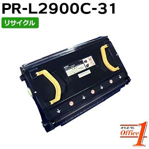 【即納品】エヌイーシー用 PR-L2900C-31 / PRL2900C-31 / PRL2900C31 ドラムカートリッジ リサイクルドラムカートリッジ