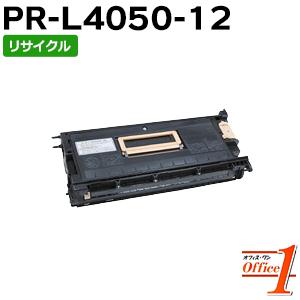 【即納品】エヌイーシー用 PR-L4050-12 / PRL4050-12 / PRL405012 (EF3898) EPカートリッジ リサイクルトナーカートリッジ