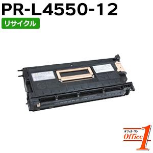 【即納品】エヌイーシー用 PR-L4550-12 / PRL4550-12 / PRL455012 EPカートリッジ リサイクルトナーカートリッジ