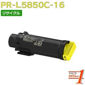 【現物再生品】エヌイーシー用 PR-L5850C-16 / PRL5850C-16 / PRL5850C16 イエロー リサイクルトナーカートリッジ