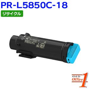【現物再生品】エヌイーシー用 PR-L5850C-18 / PRL5850C-18 / PRL5850C18 シアン リサイクルトナーカートリッジ