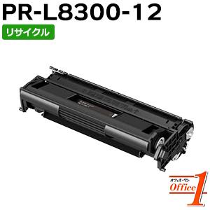 【即納品】エヌイーシー用 PR-L8300-12 / PRL8300-12 / PRL830012 EPカートリッジ (PR-L8300-11の大容量) リサイクルトナーカートリッジ