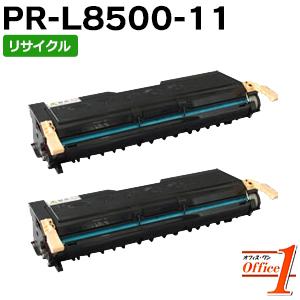 【即納品】【2本セット】エヌイーシー用 PR-L8500-11 / PRL8500-11 / PRL850011 EPカートリッジ リサイクルトナーカートリッジ