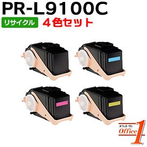【即納品】【4色セット】エヌイーシー用 PR-L9100C-14 PR-L9100C-13 PR-L9100C-12 PR-L9100C-11 リサイクルトナーカートリッジ