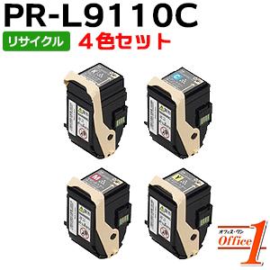 【即納品】【4色セット】エヌイーシー用 PR-L9110C-14 PR-L9110C-13 PR-L9110C-12 PR-L9110C-11 リサイクルトナーカートリッジ
